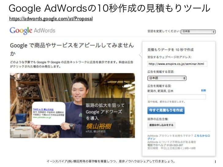 Google AdWordsの10秒作成の見積もりツールhttps://adwords.google.com/at/Proposal                                         テキスト           ...