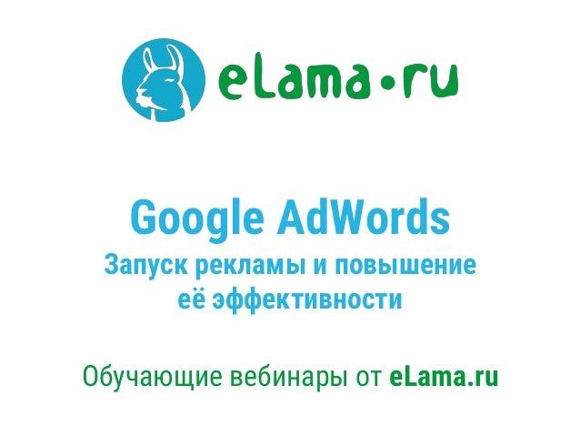 Запуск рекламы в google adwords