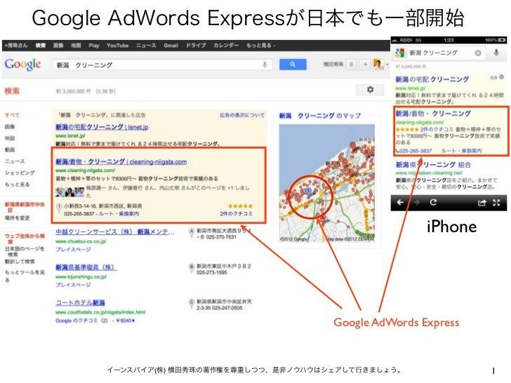 Google AdWords Expressが日本でも一部開始                                                       iPhone                              ...