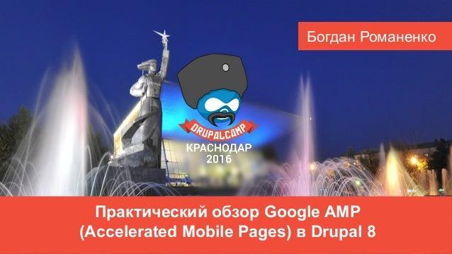 Практический обзор Google AMP (Accelerated Mobile Pages) в Drupal 8 Богдан Романенко