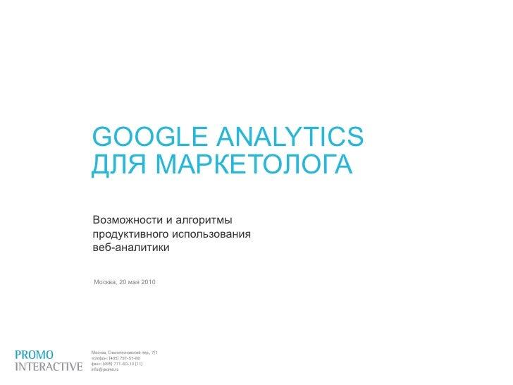 Google Analytics                              для маркетолога                                    Май 2010GOOGLE ANALYTICSД...