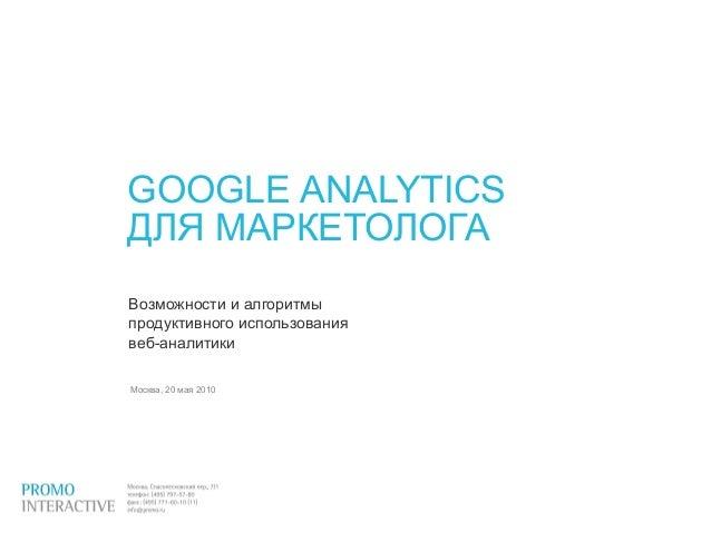 1/112 Google Analytics для маркетолога Май 2010 GOOGLE ANALYTICS ДЛЯ МАРКЕТОЛОГА Возможности и алгоритмы продуктивного исп...