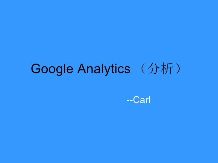 Google Analytics (分析)            --Carl