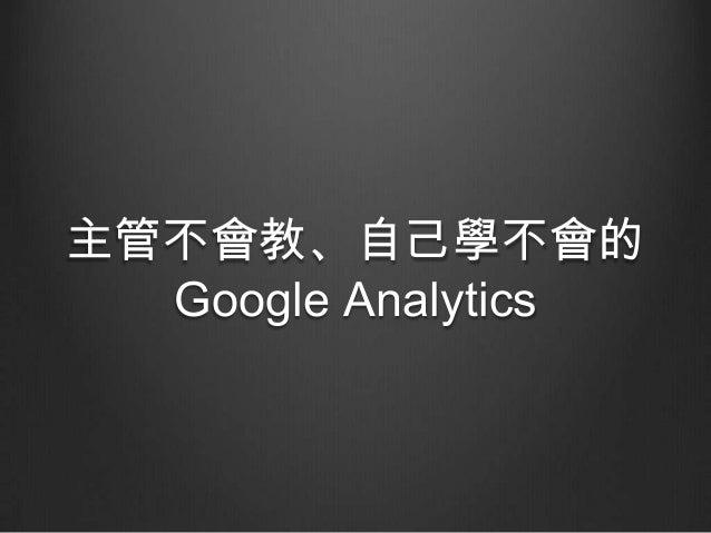 主管不會教、自己學不會的 Google Analytics