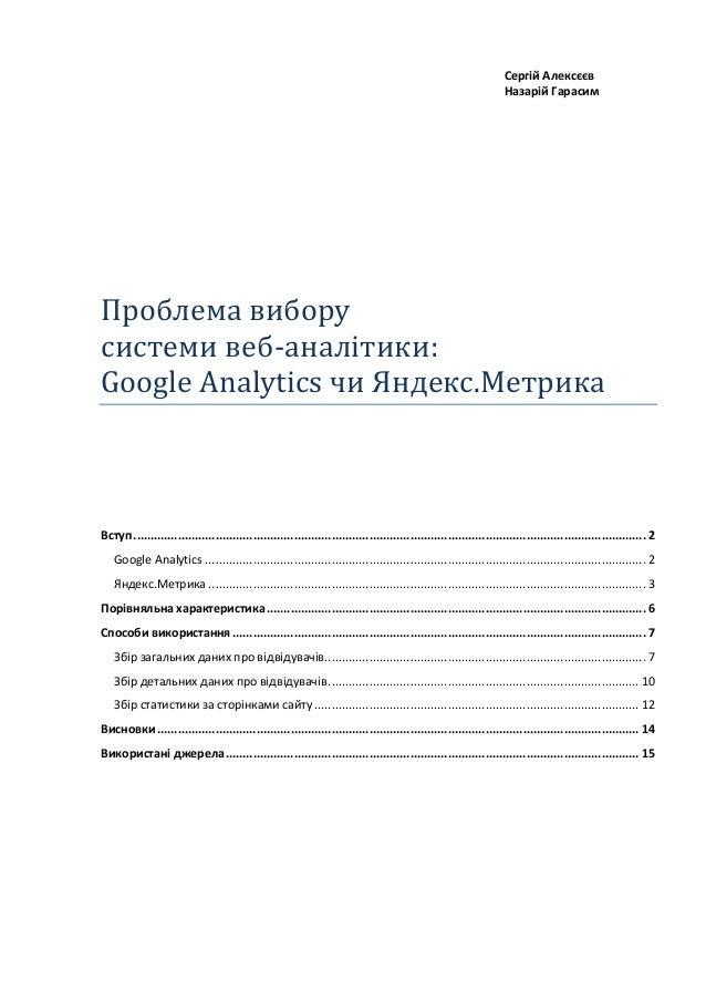 Сергій Алексєєв Назарій Гарасим  Проблема вибору системи веб-аналітики: Google Analytics чи Яндекс.Метрика  Вступ ...........