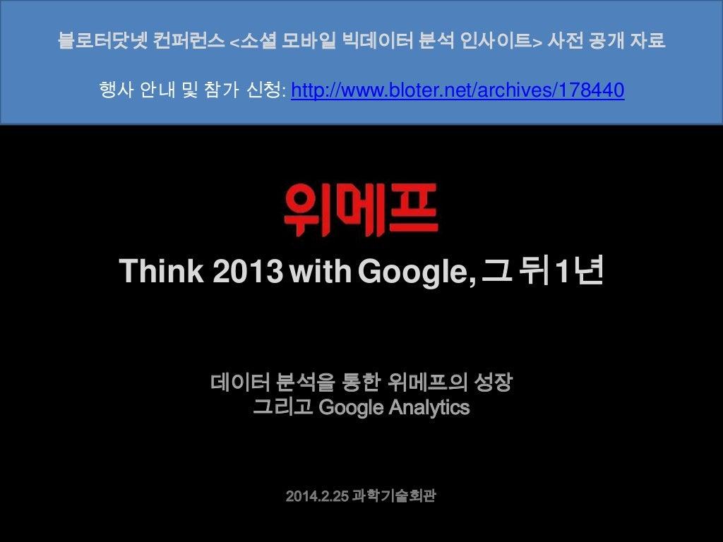 데이터 분석을 통한 위메프의 성장과 Google analytics