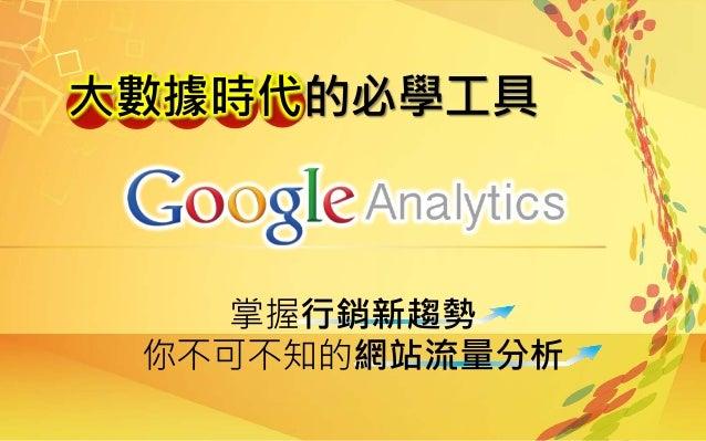 大數據時代的必學工具 掌握行銷新趨勢 你不可不知的網站流量分析