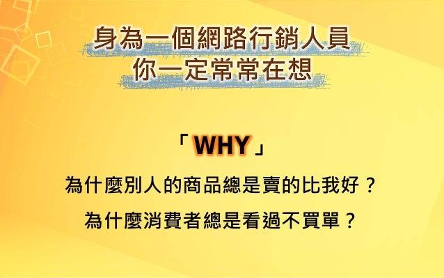 「HOW」 如何得知我的行銷策略有效? 如何制定最精準、最有說服力的行銷策略?