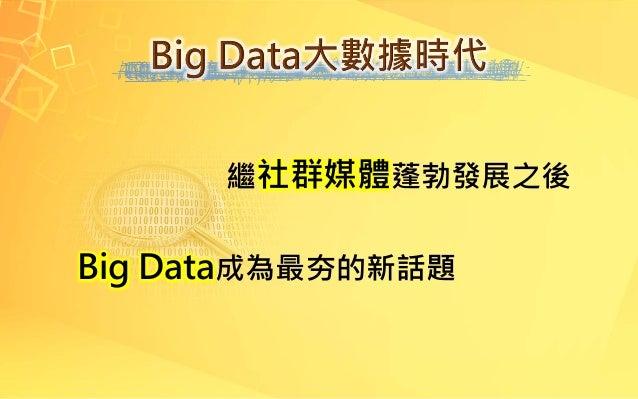繼社群媒體蓬勃發展之後 Big Data成為最夯的新話題