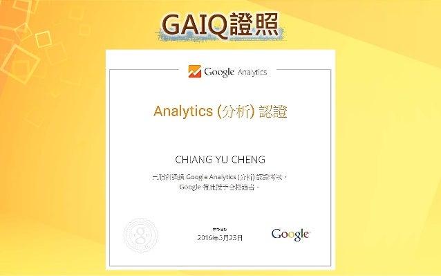 大數據時代 必學的網站流量分 析工具! 學會 的必備書籍