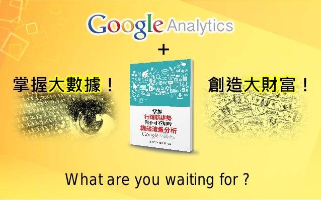 大數據時代的必備工具-Google Analytics