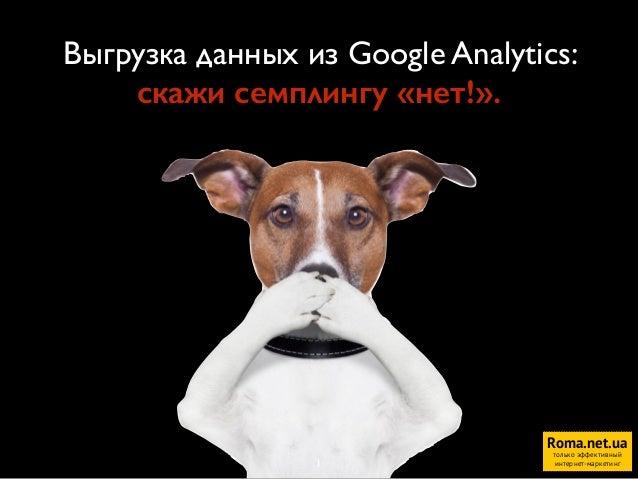 Выгрузка данных из Google Analytics:  скажи семплингу «нет!». Roma.net.ua только эффективный интернет-маркетинг1