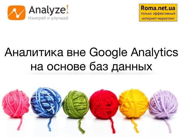 Аналитика вне Google Analytics на основе баз данных 1 Roma.net.ua только эффективный интернет-маркетинг