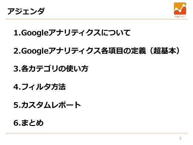 Google analytics基礎講座 Slide 2
