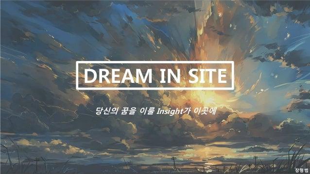 DREAM IN SITE 당신의 꿈을 이룰 Insight가 이곳에 장형범
