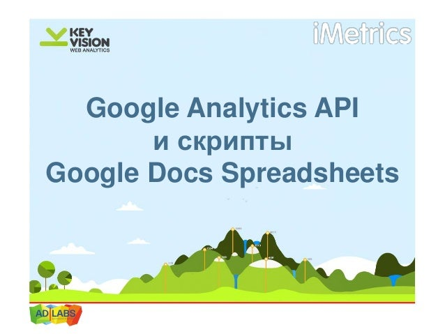 Google Analytics API и скрипты Google Docs Spreadsheets