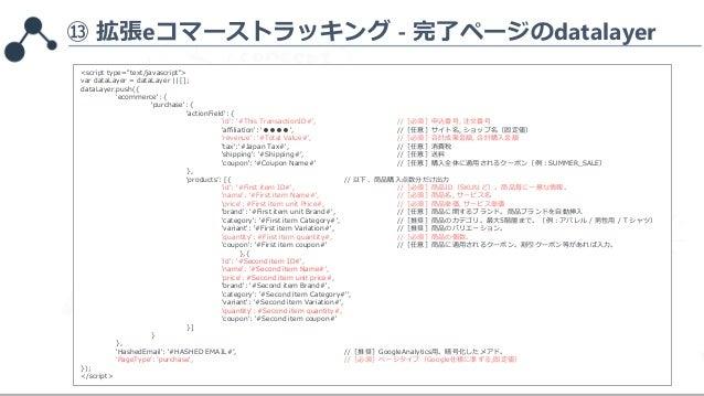 """⑬ 拡張eコマーストラッキング - 完了ページのdatalayer <script type=""""text/javascript""""> var dataLayer = dataLayer    []; dataLayer.push({ 'ecomm..."""