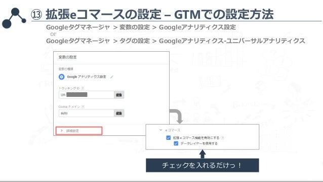 ⑬ 拡張eコマースの設定 – GTMでの設定方法 チェックを入れるだけっ! Googleタグマネージャ > 変数の設定 > Googleアナリティクス設定 Googleタグマネージャ > タグの設定 > Googleアナリティクス-ユニバーサル...