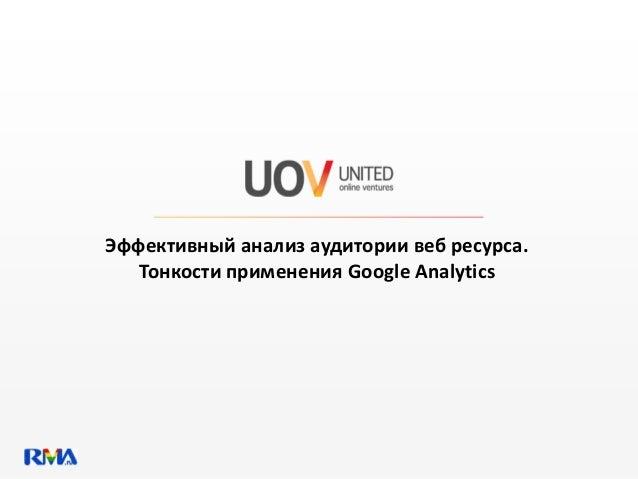 Эффективный анализ аудитории веб ресурса. Тонкости применения Google Analytics