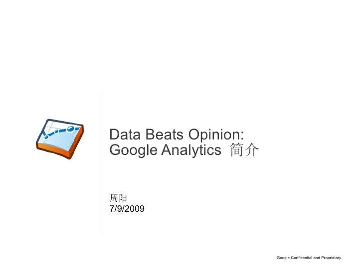 Data Beats Opinion: Google Analytics 简介   周阳 7/9/2009                           Google Confidential and Proprietary   1