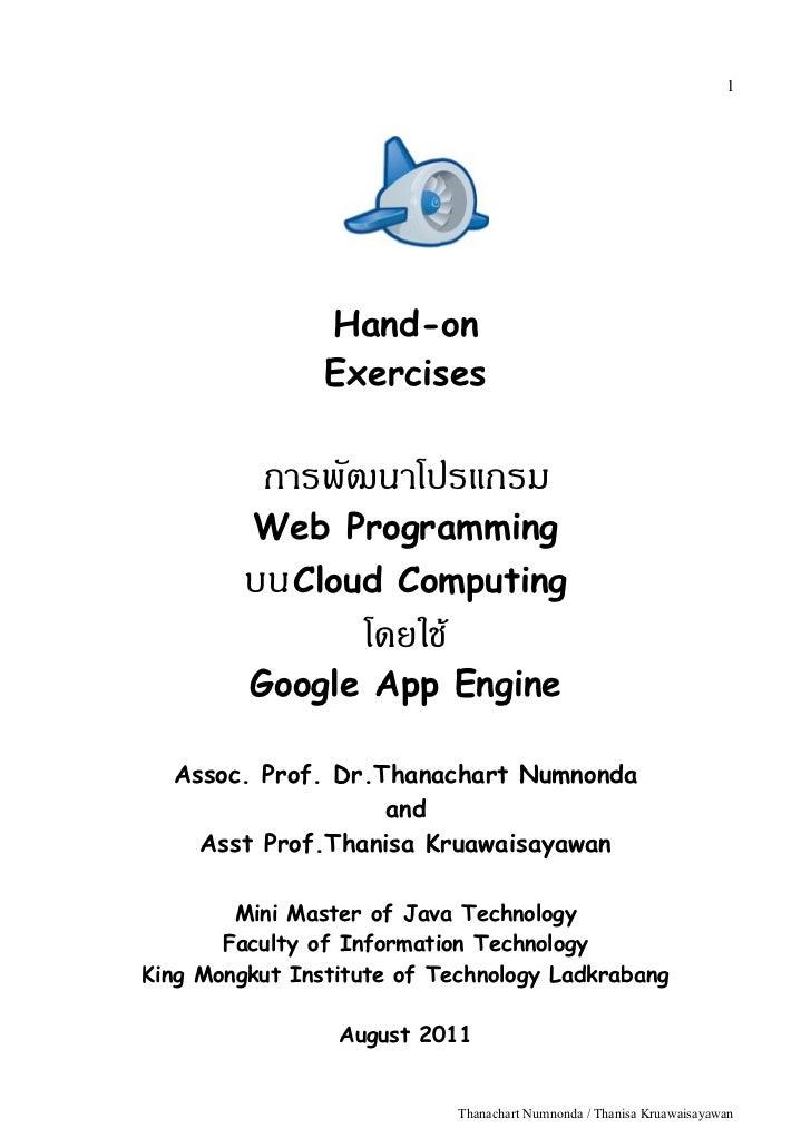 1                Hand-on                Exercises          การพัฒนาโปรแกรม         Web Programming         บน Cloud Comput...
