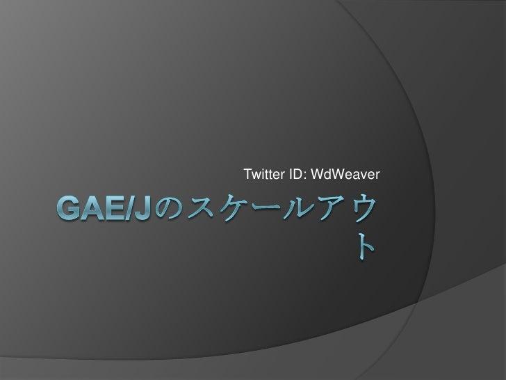 Twitter ID: WdWeaver スケールアウトの真実?