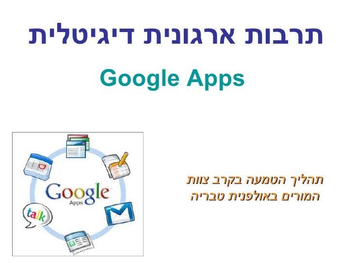 תרבות ארגונית דיגיטלית Google Apps תהליך הטמעה בקרב צוות המורים באולפנית טבריה