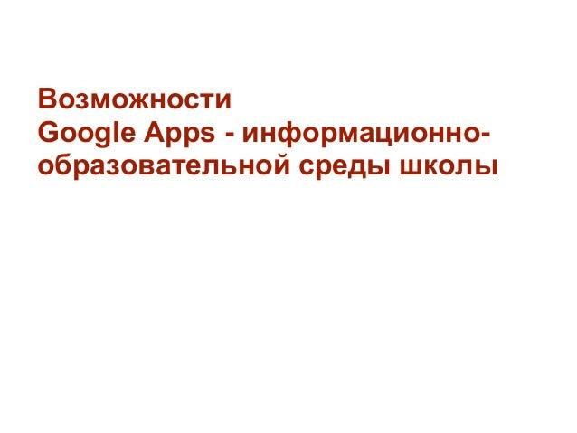 ВозможностиGoogle Apps - информационно-образовательной среды школы