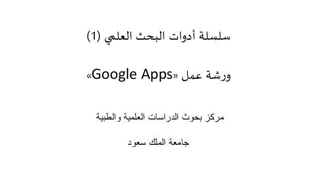 البحث أدوات سلسلةالعلمي(1) عمل شةرو«Google Apps» والطبية العلمية الدراسات بحوث مركز سعود المل...
