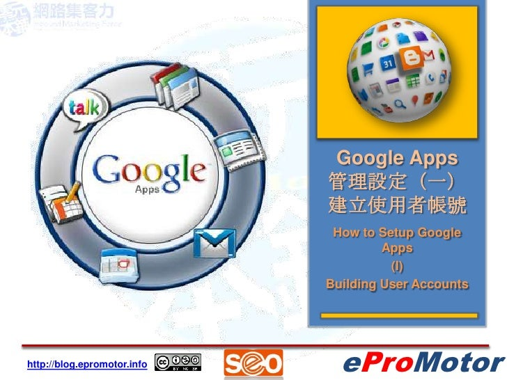 Google Apps管理設定(一)建立使用者帳號<br />How to SetupGoogle Apps<br />(I)<br />Building User Accounts<br />