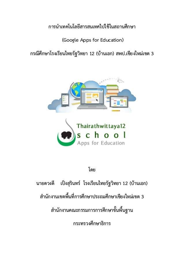 การนาเทคโนโลยีสารสนเทศไปใช้ในสถานศึกษา (Google Apps for Education) กรณีศึกษาโรงเรียนไทยรัฐวิทยา 12 (บ้านเอก) สพป.เชียงใหม่...