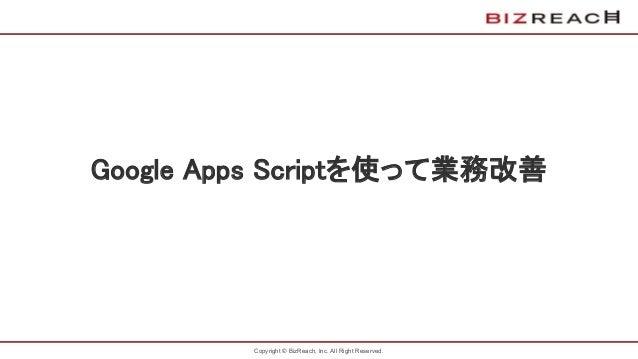 Copyright © BizReach, Inc. All Right Reserved. Google Apps Scriptを使って業務改善
