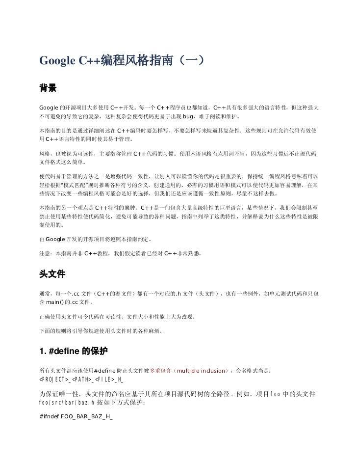 Google C++编程风格指南(一)背景Google 的开源项目大多使用 C++开发。每一个 C++程序员也都知道,C++具有很多强大的语言特性,但这种强大不可避免的导致它的复杂,这种复杂会使得代码更易于出现 bug、难于阅读和维护。本指南的...