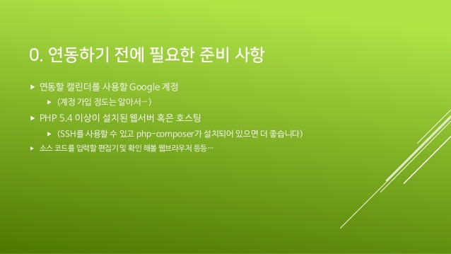 Google Calendar API - PHP 연동하기 Slide 3