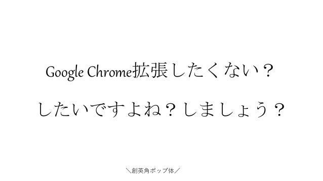 Google Chrome拡張したくない? したいですよね?しましょう? \創英角ポップ体/