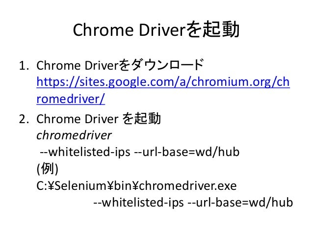 Google Chrome on Android を自動実行
