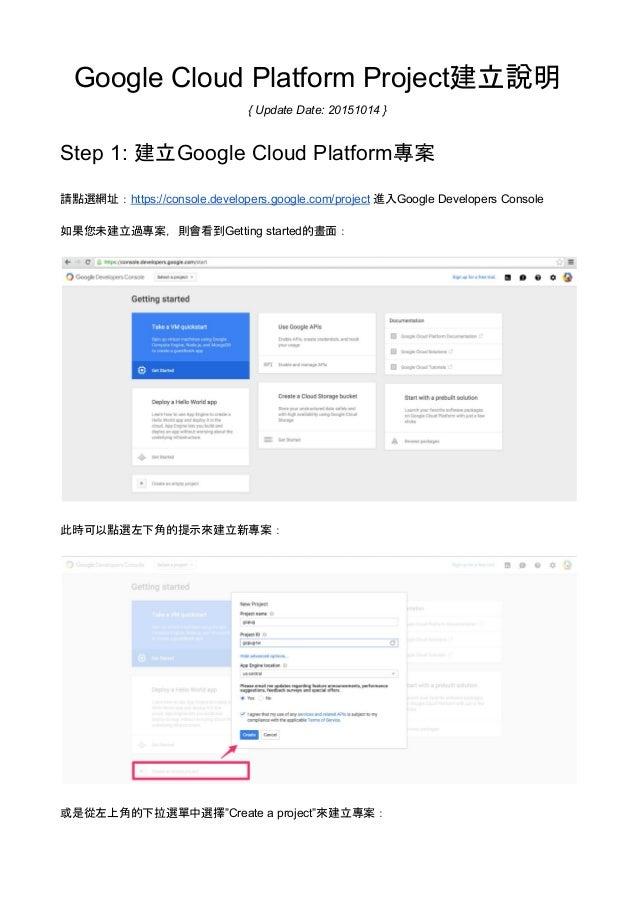 GoogleCloudPlatformProject建立說明 {UpdateDate:20151014} Step1:建立GoogleCloudPlatform專案  請點選網址:https://console....