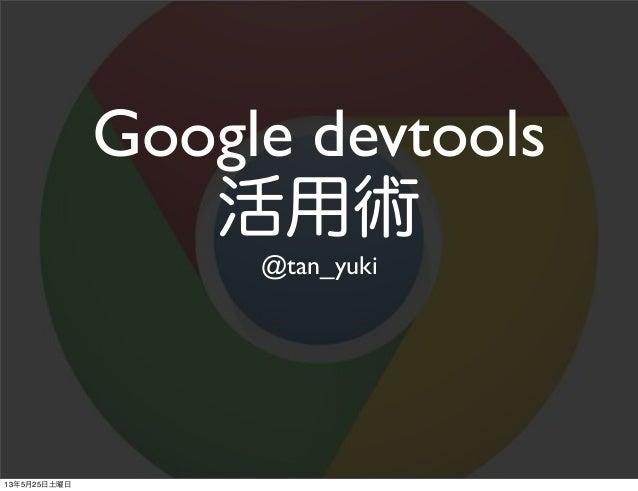 Google devtools活用術@tan_yuki13年5月25日土曜日