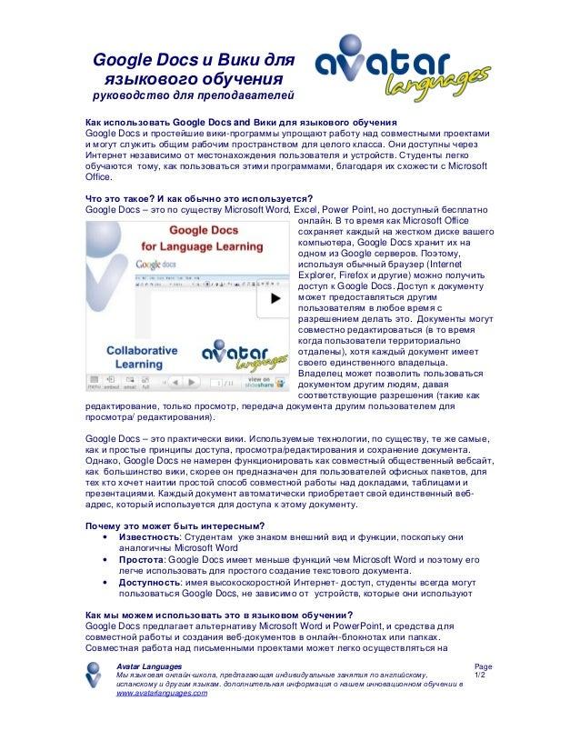Google Docs и Вики для языкового обучения руководство для преподавателей Avatar Languages Мы языковая онлайн-школа, предла...