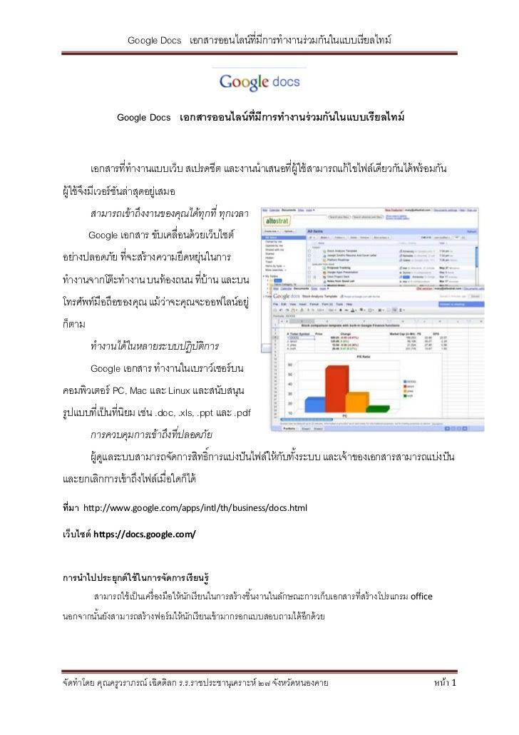 Google Docs เอกสารออนไลน์ที่มีการทางานร่วมกันในแบบเรี ยลไทม์                Google Docs เอกสารออนไลน์ ท่ มีการทางานร่ วมกั...