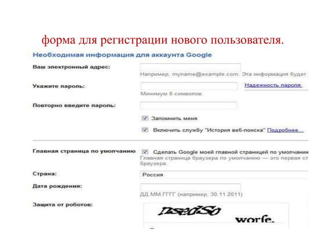 форма для регистрации нового пользователя.