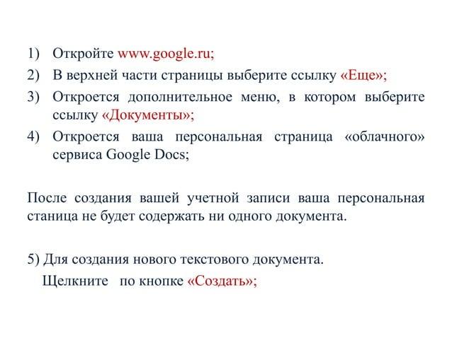 1) Откройте www.google.ru; 2) В верхней части страницы выберите ссылку «Еще»; 3) Откроется дополнительное меню, в котором ...