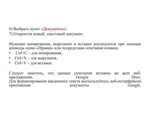 Приведем пояснения к рисунку выше: 1) Вывод документа на печать. 2) Отмена последнего действия. 3) Повтор последнего дейст...