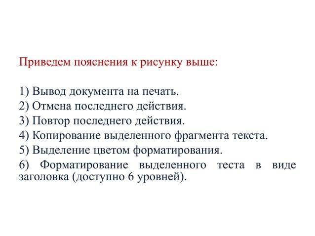 15) Вставка рисунка в документ (для вставки в документ специальных символов следует выбрать команду меню «Вставка» - «Спец...