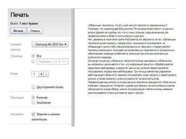 На этом материал, посвященный текстовому редактору Google Docs можно считать завершенным, дополнительные сведения вы может...