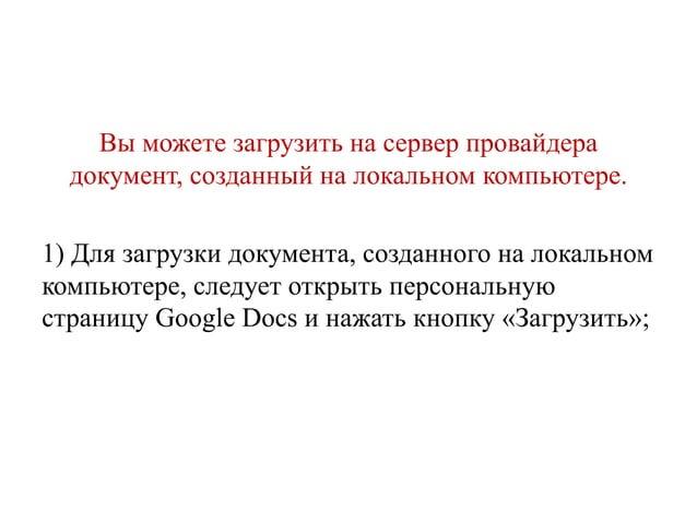 Примеры использования документов в Google Docs • В режиме коллективного редактирования подобрать материал и создать газету...