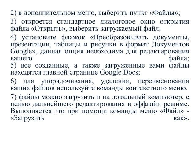 Для создания новой таблицы следует на главной странице Google Docs щелкнуть мышью по кнопке «Создать» и в появившемся допо...