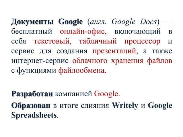 Документы Google (англ. Google Docs) — бесплатный онлайн-офис, включающий в себя текстовый, табличный процессор и сервис д...