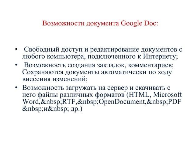 Cоздание первой таблицы средствами облачного приложения «Таблицы Google». • • • • • • • • •  Ввод формулы начинается с вво...