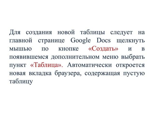 Примеры использования электронных таблиц Google Doc • Создание административных итоговых отчетов. Составление расписания; ...